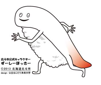 zusihoku.png